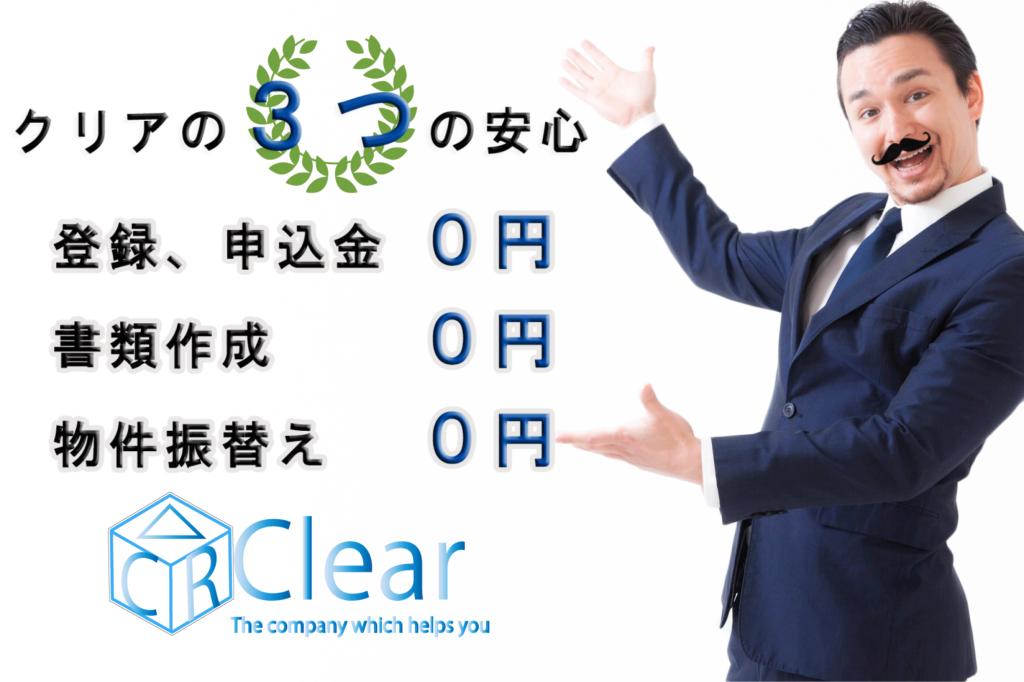 アリバイ会社Clear